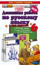 Домашняя работа по русскому языку 6 кл к учебнику Баранова